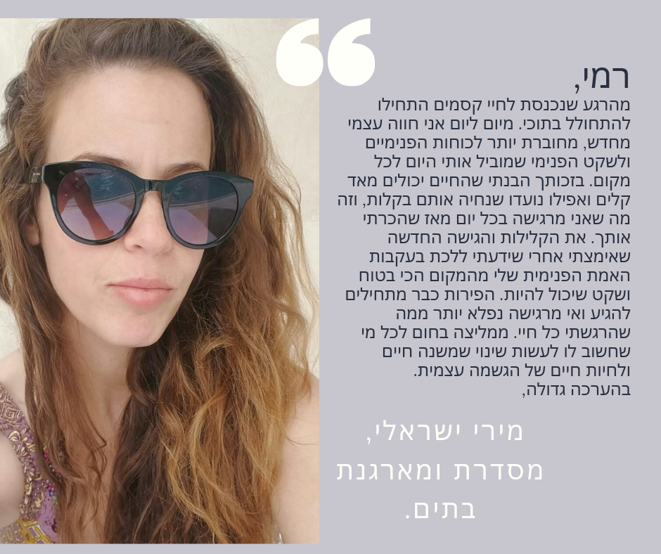 מירי ישראלי